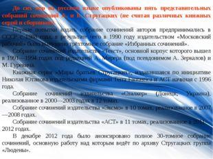 До сих пор на русском языке опубликованы пять представительных собраний соч