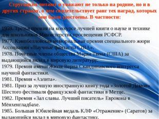 Стругацких читают и уважают не только на родине, но и в других странах, о че