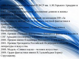 1986. Государственная премия РСФСР им. А.М.Горького Аркадию и Борису Стругац