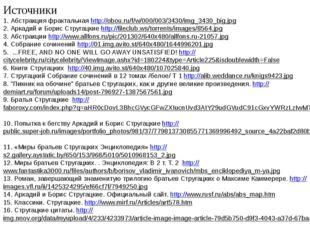 Источники 1. Абстракция фрактальная http://obou.ru/f/w/000/003/3430/img_3430_