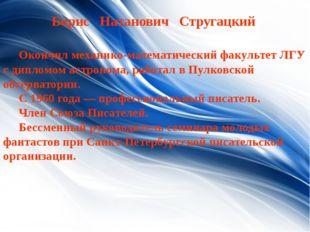 Борис Натанович Стругацкий Окончил механико-математический факультет ЛГУ с