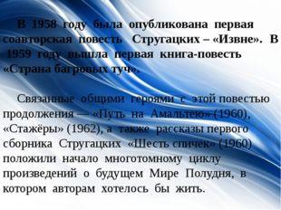 В 1958 году была опубликована первая соавторская повесть Стругацких – «Извне