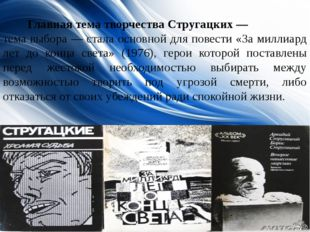 Главная тема творчества Стругацких — тема выбора — стала основной для п