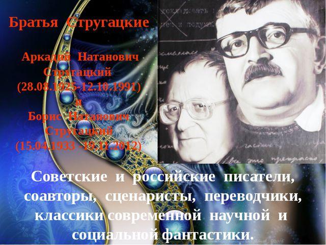 Братья Стругацкие Аркадий Натанович Стругацкий (28.08.1925-12.10.1991) и Бори...