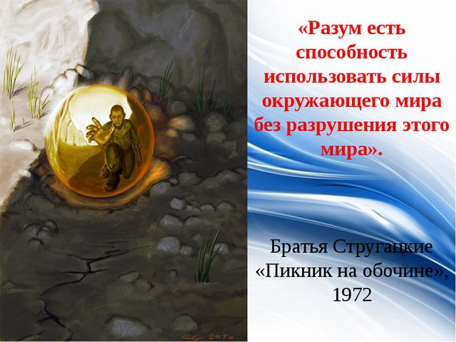 «Разум есть способность использовать силы окружающего мира без разрушения это...
