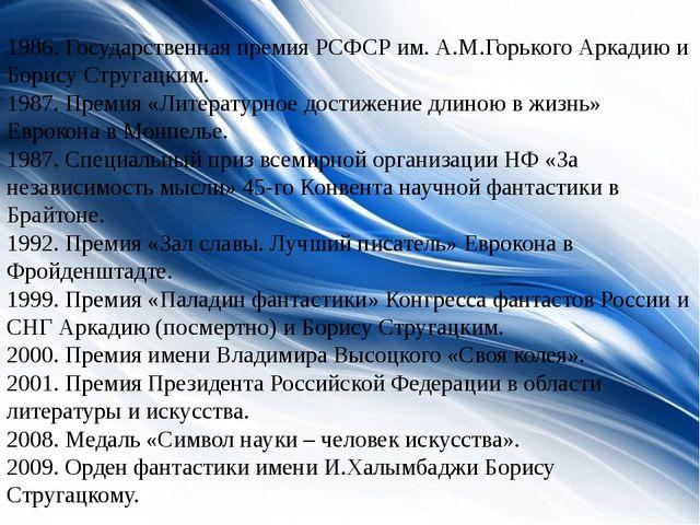 1986. Государственная премия РСФСР им. А.М.Горького Аркадию и Борису Стругац...