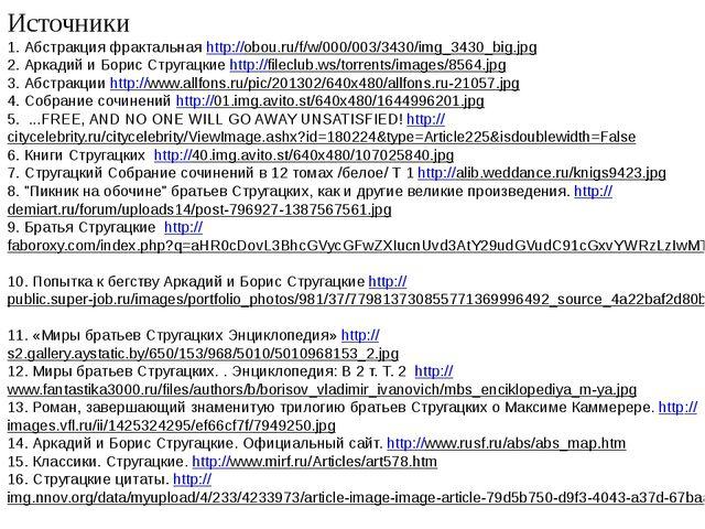 Источники 1. Абстракция фрактальная http://obou.ru/f/w/000/003/3430/img_3430_...