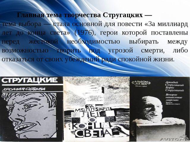Главная тема творчества Стругацких — тема выбора — стала основной для п...