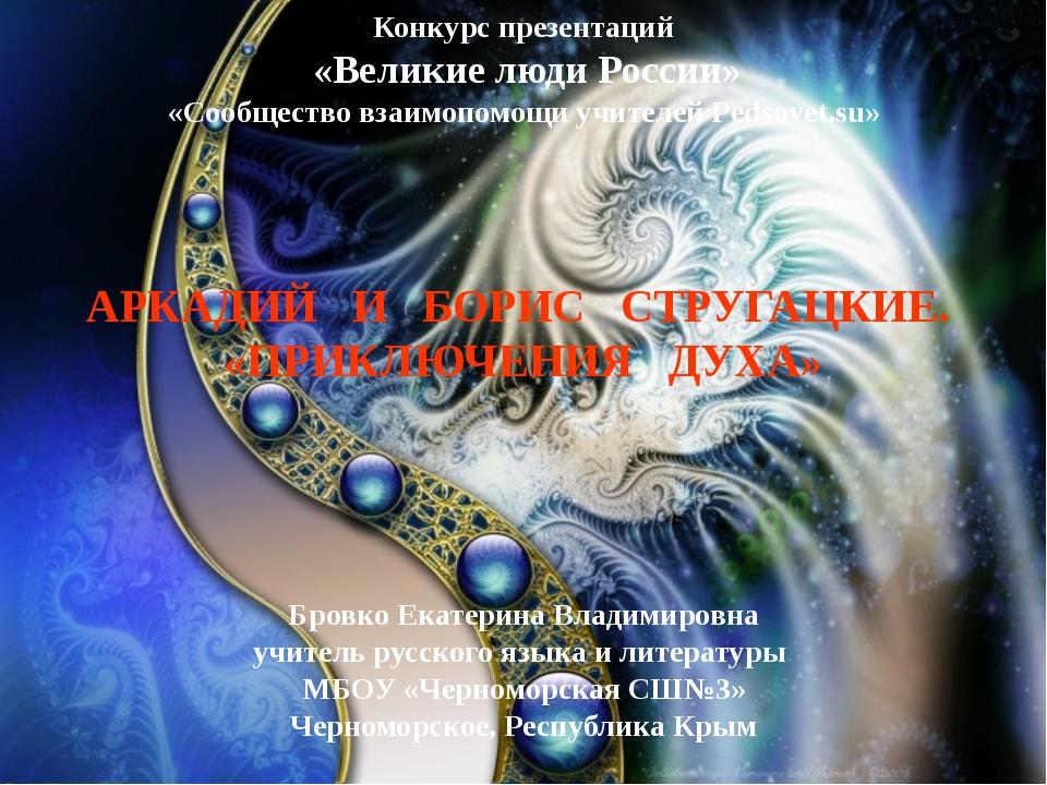 Конкурс презентаций «Великие люди России» «Сообщество взаимопомощи учителей P...