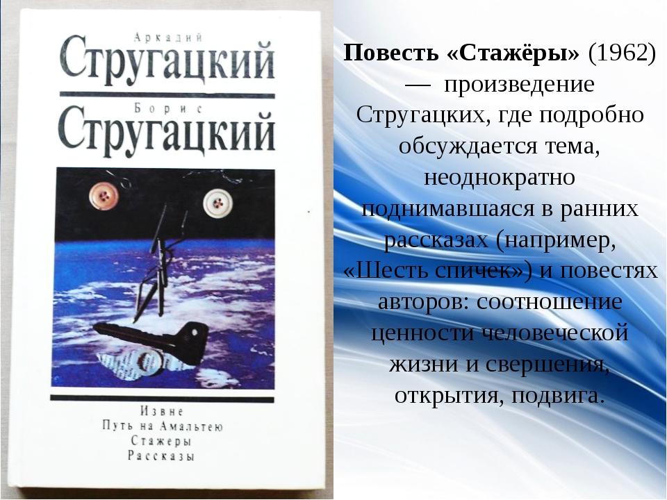Повесть «Стажёры» (1962) — произведение Стругацких, где подробно обсуждае...
