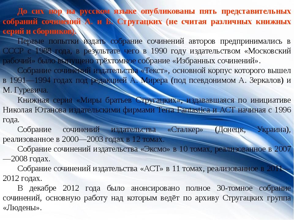 До сих пор на русском языке опубликованы пять представительных собраний соч...