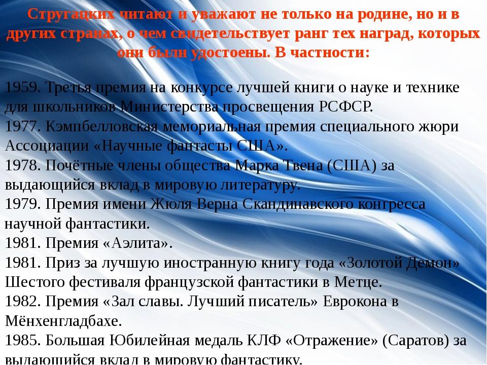 Стругацких читают и уважают не только на родине, но и в других странах, о че...