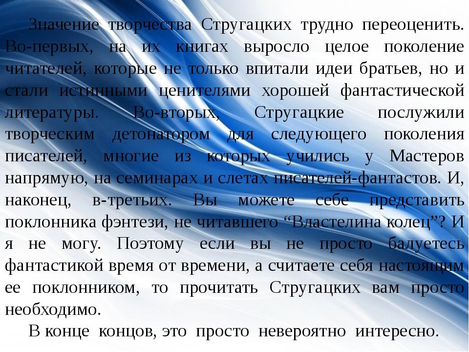 Значение творчества Стругацких трудно переоценить. Во-первых, на их книгах в...