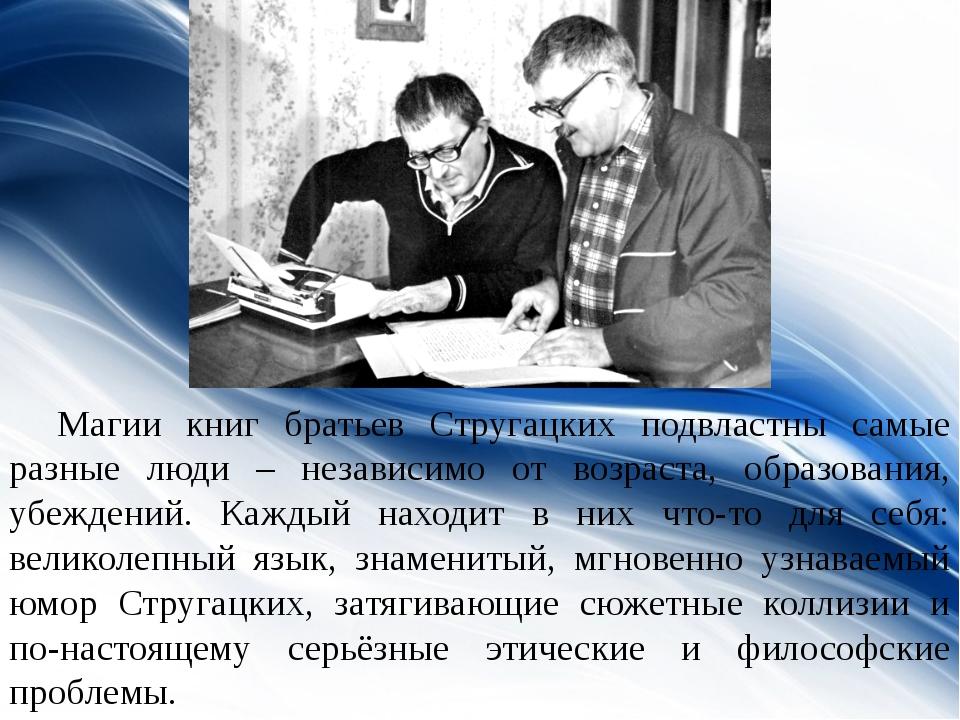 Магии книг братьев Стругацких подвластны самые разные люди – независимо...