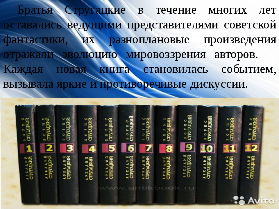 Братья Стругацкие в течение многих лет оставались ведущими представителями...