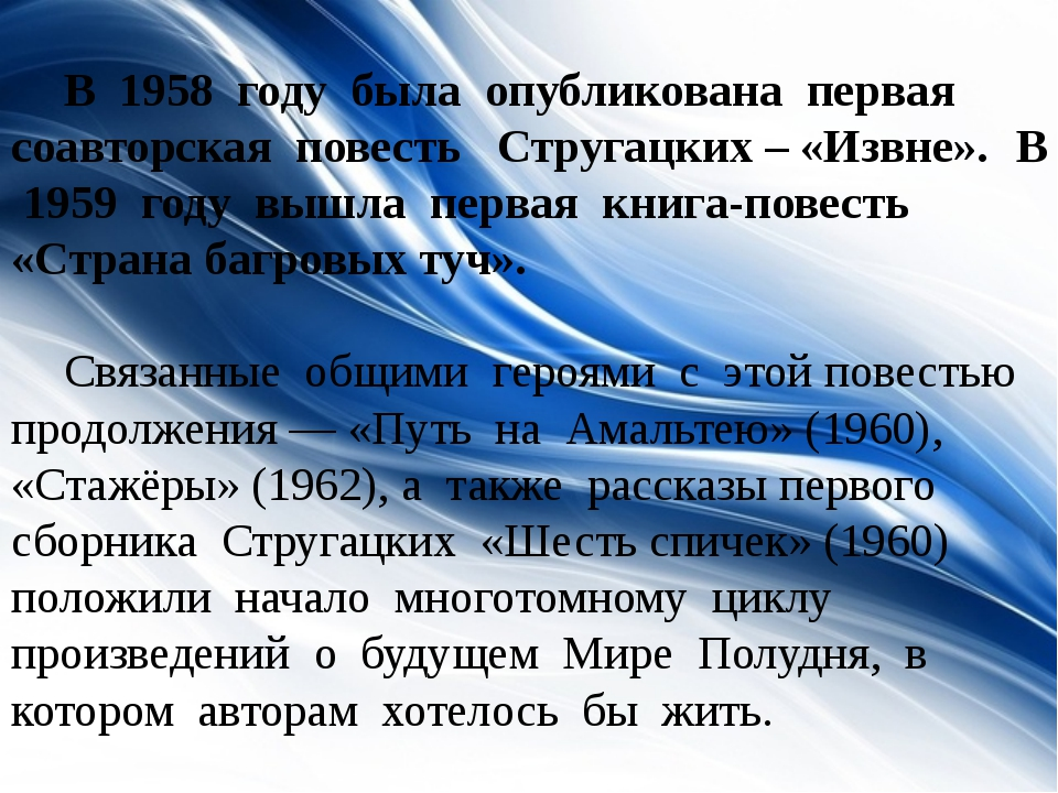 В 1958 году была опубликована первая соавторская повесть Стругацких – «Извне...