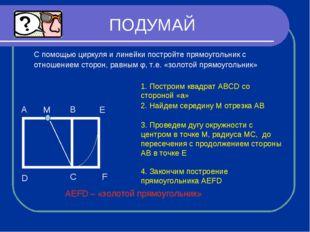 ПОДУМАЙ С помощью циркуля и линейки постройте прямоугольник с отношением стор