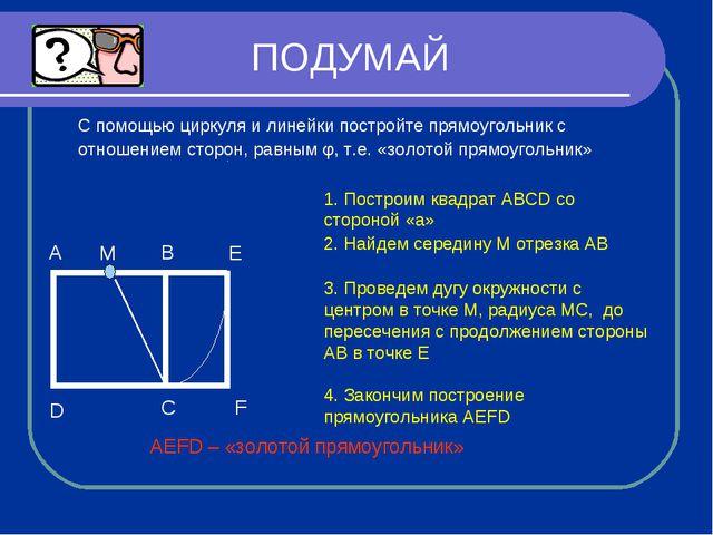 ПОДУМАЙ С помощью циркуля и линейки постройте прямоугольник с отношением стор...