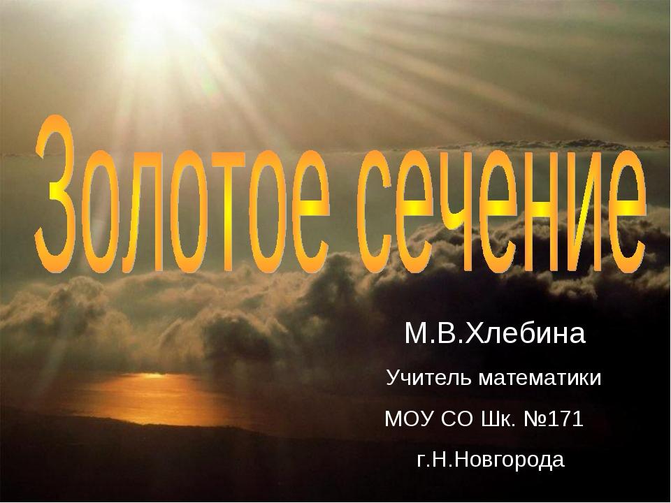 М.В.Хлебина Учитель математики МОУ СО Шк. №171 г.Н.Новгорода