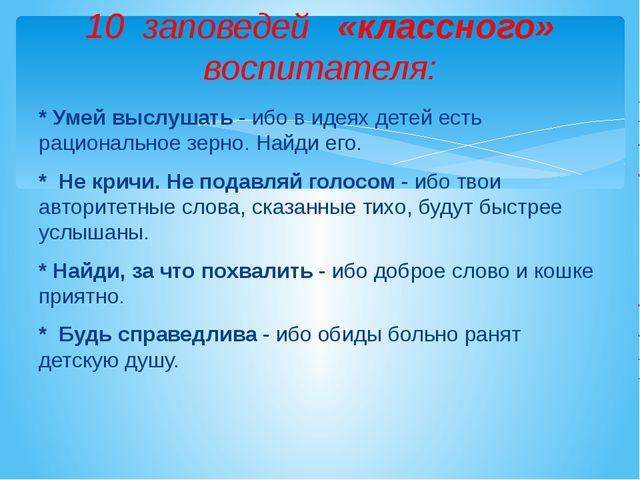 10 заповедей «классного» воспитателя: * Умей выслушать - ибо в идеях детей ес...