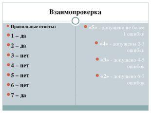 Взаимопроверка Правильные ответы: 1 – да 2 – да 3 – нет 4 – нет 5 – нет 6 – н