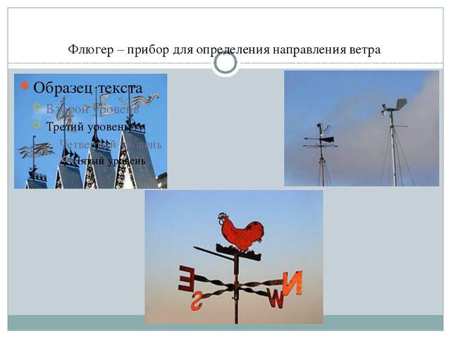 Флюгер – прибор для определения направления ветра