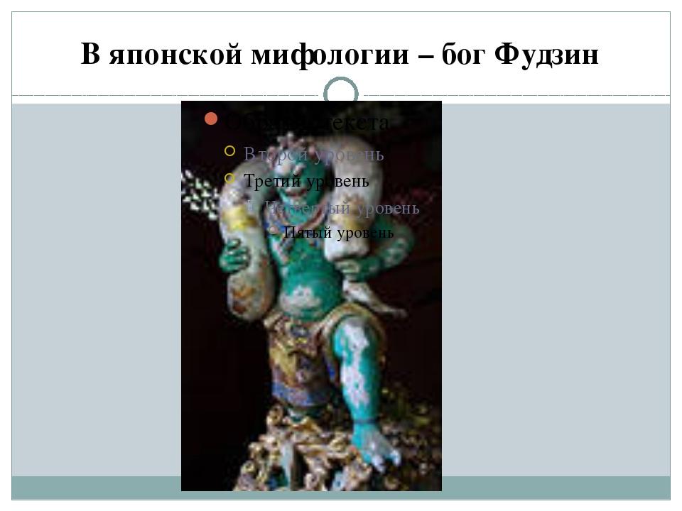 В японской мифологии – бог Фудзин