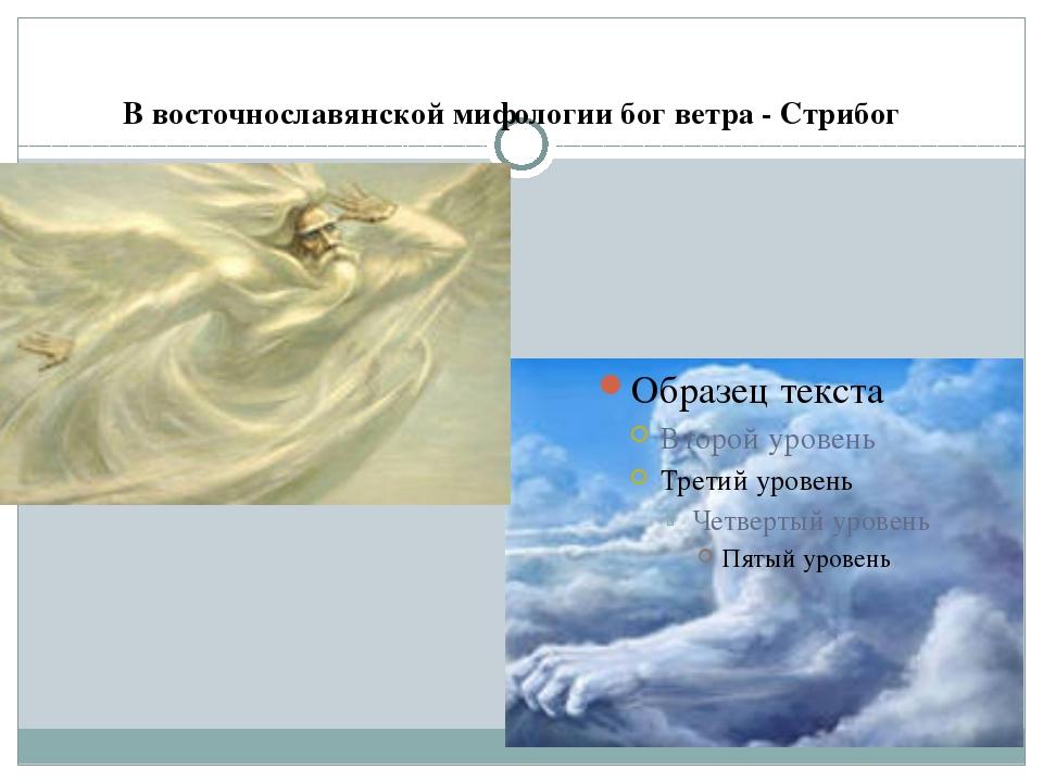 В восточнославянской мифологии бог ветра - Стрибог