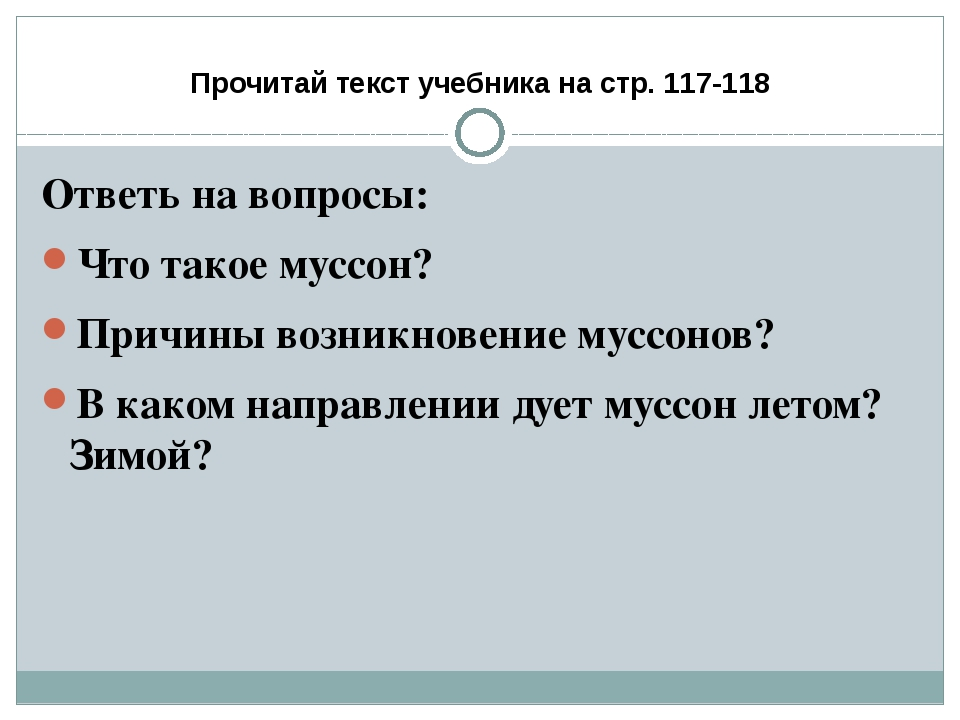 Прочитай текст учебника на стр. 117-118 Ответь на вопросы: Что такое муссон?...