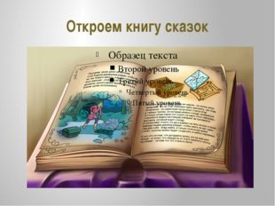 Откроем книгу сказок