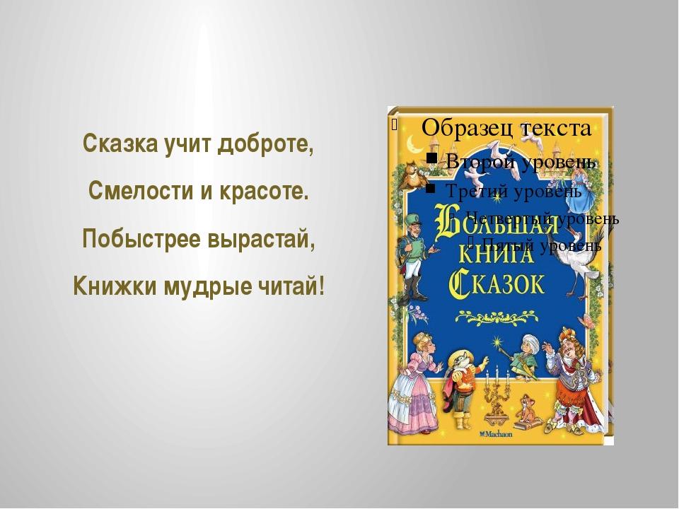 Сказка учит доброте, Смелости и красоте. Побыстрее вырастай, Книжки мудрые чи...