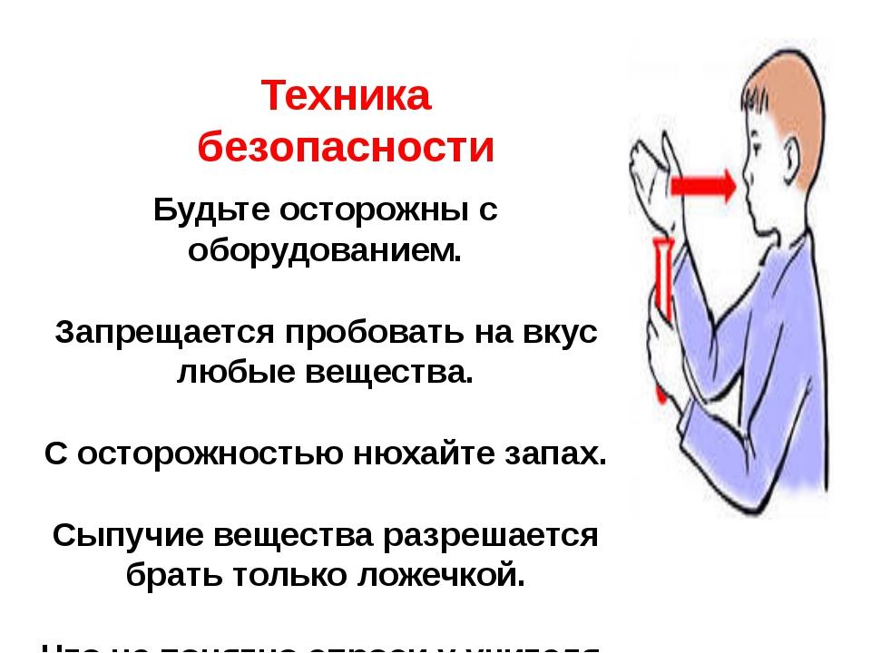 Техника безопасности Будьте осторожны с оборудованием. Запрещается пробовать...
