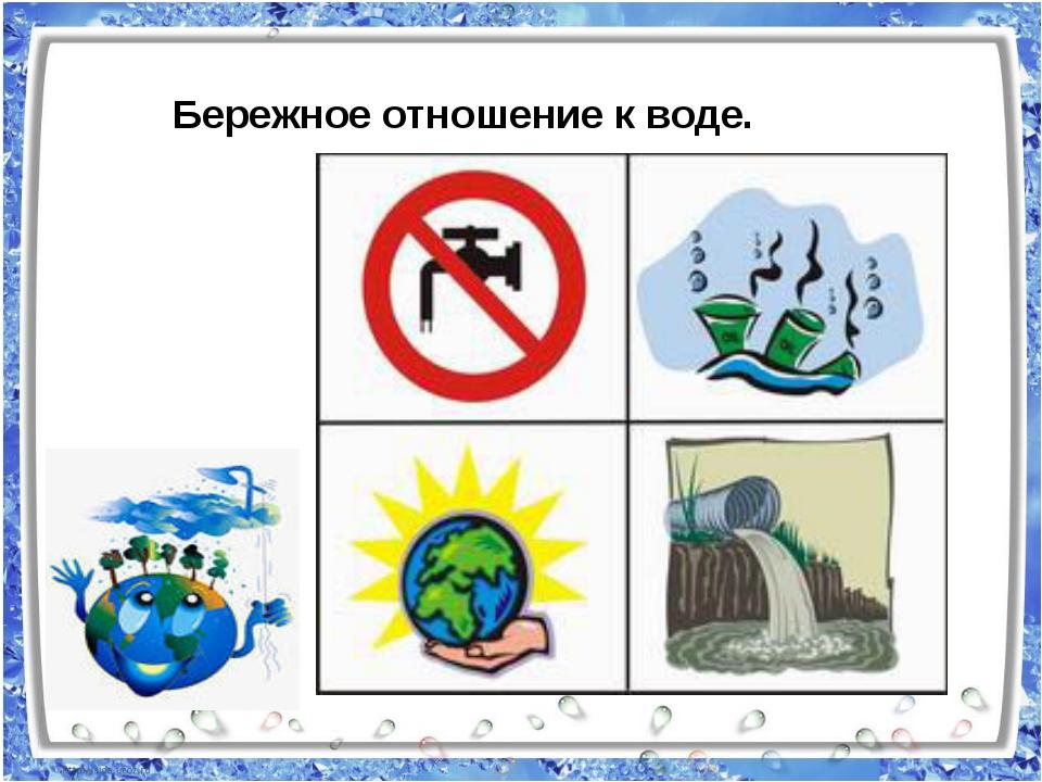 Бережное отношение к воде.