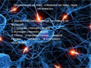 1.Характеристика нервной системы и ее функций. 2.Строение спинного мозга. 3.Ф