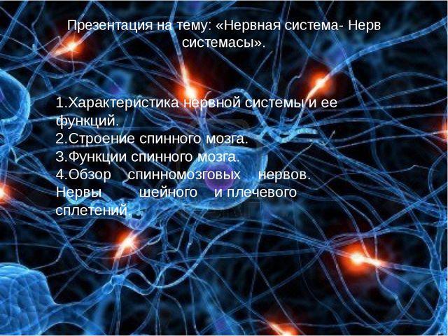 1.Характеристика нервной системы и ее функций. 2.Строение спинного мозга. 3.Ф...