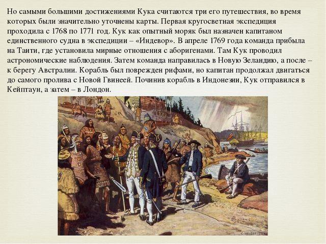 Но самыми большими достижениями Кука считаются три его путешествия, во время...