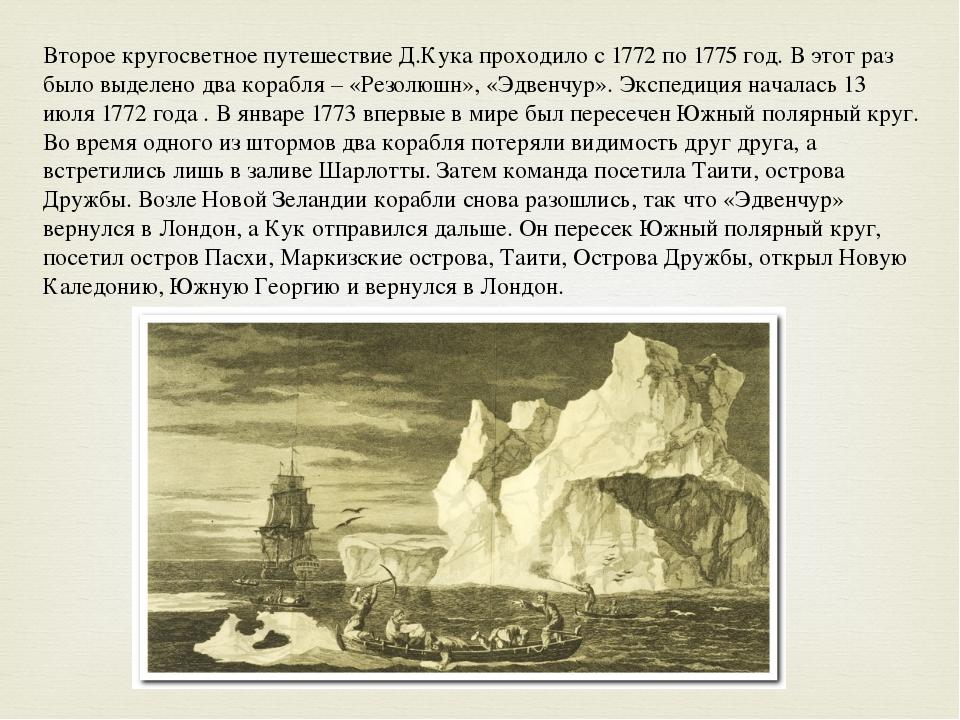 Второе кругосветное путешествие Д.Кука проходило с 1772 по 1775 год. В этот р...
