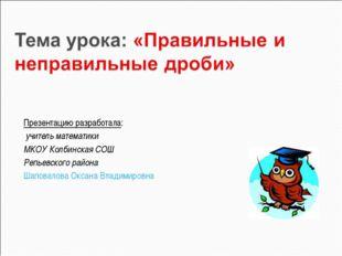 Презентацию разработала: учитель математики МКОУ Колбинская СОШ Репьевского р