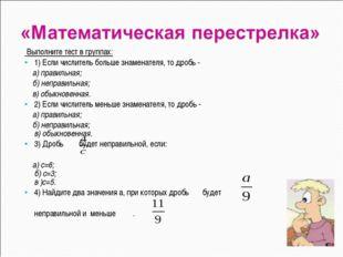 Выполните тест в группах: 1)Если числитель больше знаменателя, то дробь - а