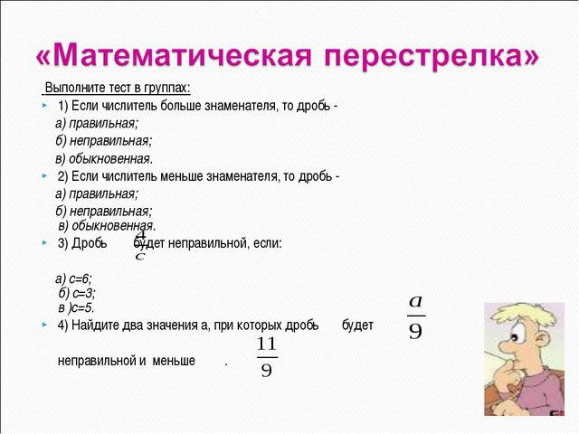 Выполните тест в группах: 1)Если числитель больше знаменателя, то дробь - а...