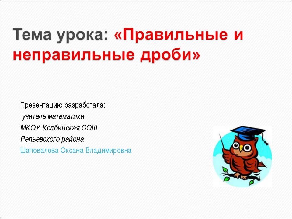 Презентацию разработала: учитель математики МКОУ Колбинская СОШ Репьевского р...