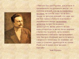 «Чим він був для України, для розвою її громадського та духовного життя – се