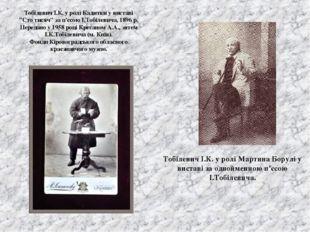 """Тобілевич І.К. у ролі Калитки у виставі """"Сто тисяч"""" за п'єсою І.Тобілевича, 1"""