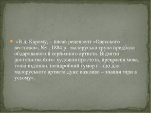 «В д. Карому, – писав рецензент «Одесского вестника», №1, 1884 р. малоруська