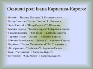 """Возний – """"Наталка Полтавка"""" І. Котляревського; Назар Стодоля – """"Назар Стодоля"""