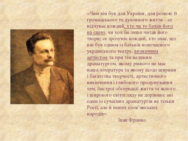 «Чим він був для України, для розвою її громадського та духовного життя – се...