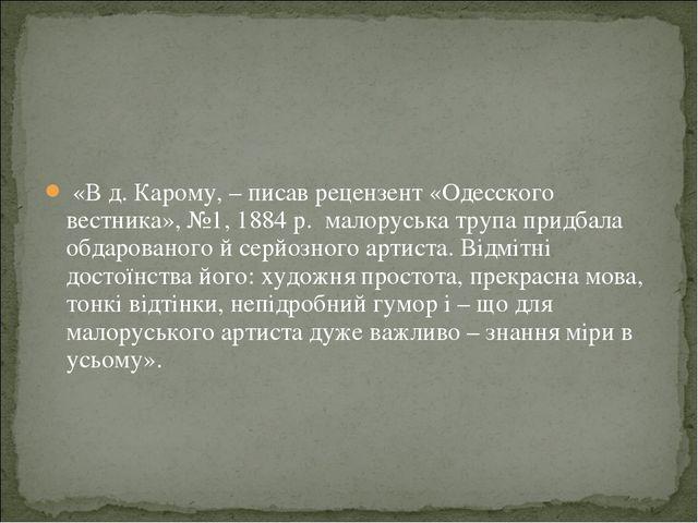 «В д. Карому, – писав рецензент «Одесского вестника», №1, 1884 р. малоруська...