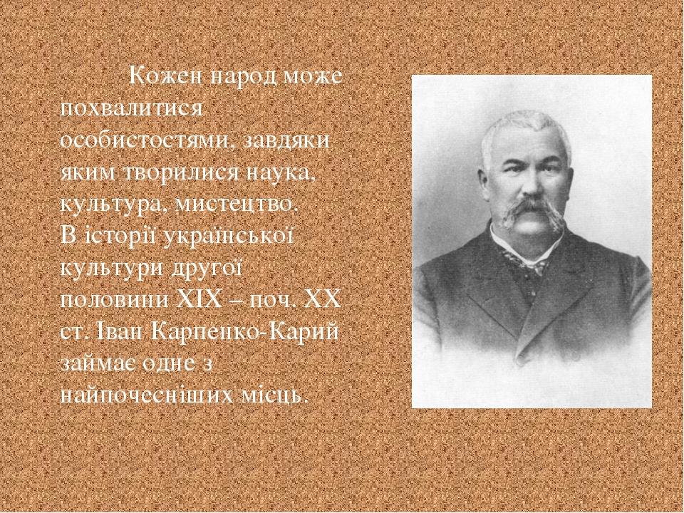 Кожен народ може похвалитися особистостями, завдяки яким творилися наука, ку...