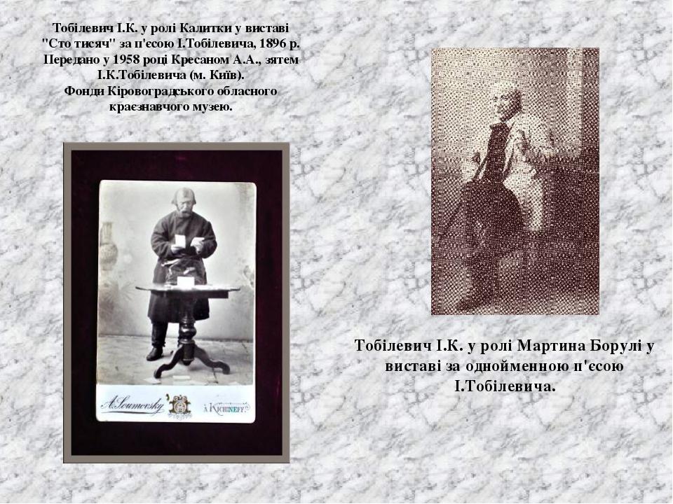 """Тобілевич І.К. у ролі Калитки у виставі """"Сто тисяч"""" за п'єсою І.Тобілевича, 1..."""