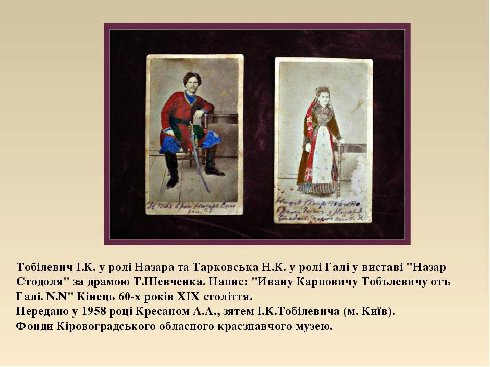 "Тобілевич І.К. у ролі Назара та Тарковська Н.К. у ролі Галі у виставі ""Назар..."